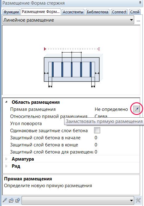 neu141_ru_verlegegerade_uebernehmen.png